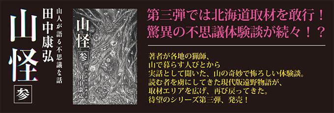 山怪参 シリーズ待望第三弾、発売!