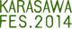 カラサワフェスティバル2014