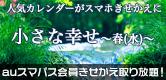 au きせかえ取り放題for auスマートパス_ヤマケイカレンダー