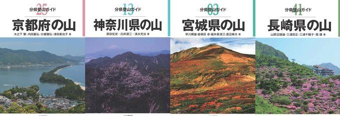 ふるさとの山々を網羅した、大人気の分県登山ガイド