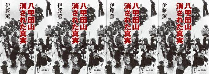 八甲田山 消された真実  「雪中行軍」の真相と真実