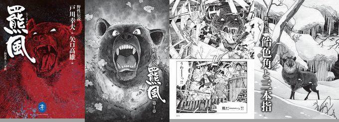 野性伝説 羆風・飴色角と三本指 作:戸川幸夫 画:矢口高雄