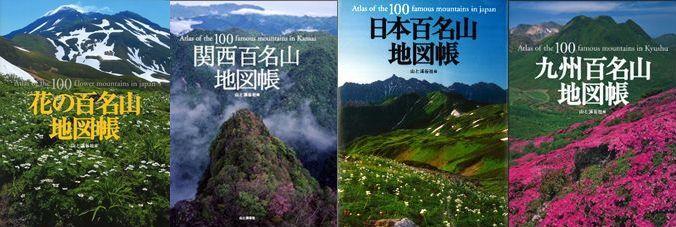 日本百名山地図帳、花の百名山地図帳、九州百名山地図帳、東北百名山地図帳、関西百名山地図帳