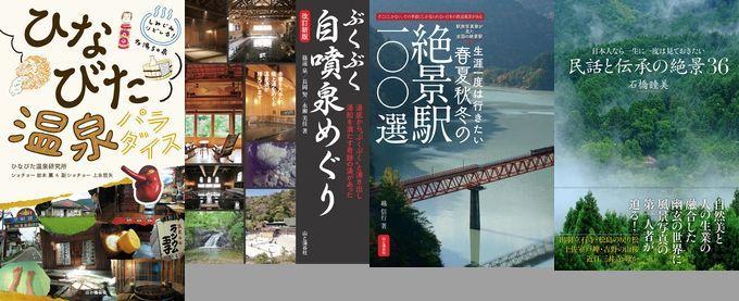 日本の名湯、秘湯、自噴泉、絶景