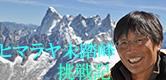 萩原編集長のヒマラヤ未踏峰挑戦記~Outlier East 7035m