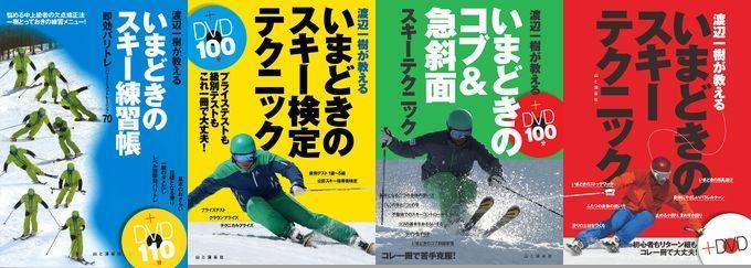 渡辺一樹のスキー DVDブック