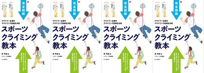 スポーツクライミング教本 クライマー必読の書