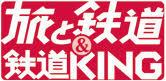 旅と鉄道_鉄道KING_天夢人