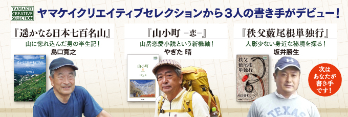 YAMAKEI CREATIVE SELECTION 山と溪谷社の次世代型少部数出版