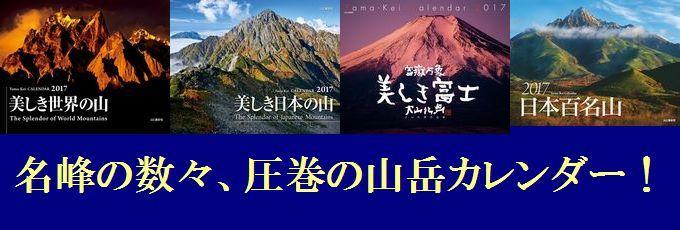 山岳 山 登山 山登り ハイキング 名峰 百名山 アルプス アルパイン  カレンダー ヤマケイカレンダー2017