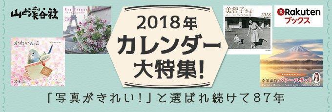 2018年 ヤマケイカレンダー大特集!