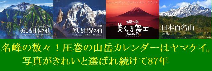 ヤマケイカレンダー2018_山、名峰、百名山、登山、山岳