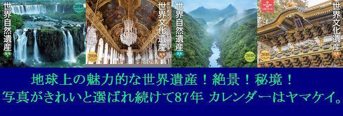 ヤマケイカレンダー2018 世界遺産 秘境 絶景 世界文化遺産 世界自然遺産