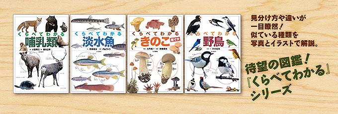 くらべてわかる図鑑 哺乳類 きのこ 淡水魚 野鳥