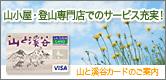 山小屋・登山専門店でのサービス充実!山と溪谷カードのご案内
