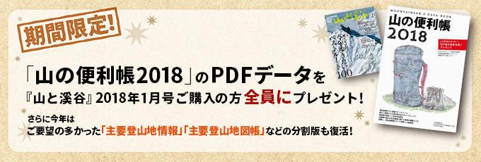 山と溪谷2018年1月号付録 山の便利帳2018 PDF版ダウンロードキャンペーン