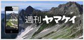 週刊ヤマケイ