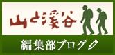 山と溪谷編集部ブログ