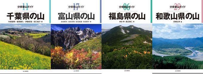ふるさとの山々を網羅した、大人気のヤマケイ分県登山ガイド