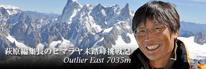 萩原編集長のヒマラヤ未踏峰挑戦記_Outlier East 7035