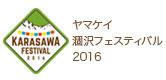 涸沢フェスティバル2016