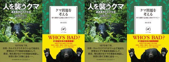 クマ問題 人を襲うクマ 熊の脅威