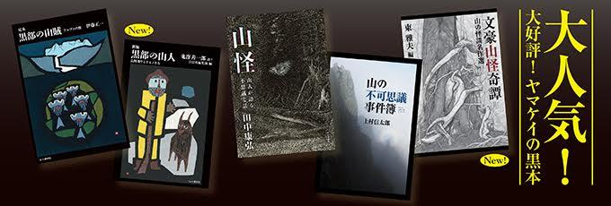 ヤマケイの黒本「黒部の山賊」「黒部の山人」「山怪」「山の不可思議事件簿」「文豪山怪奇譚」