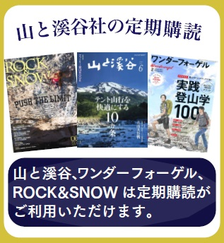 山と溪谷社の定期購読_山と溪谷_ワンダーフォーゲル_ROCK&SNOW