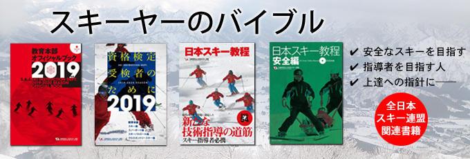 全日本スキー連盟関連書籍