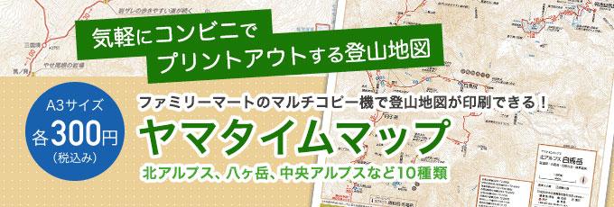 気軽にコンビニでプリントアウトする登山地図「ヤマタイムマップ」