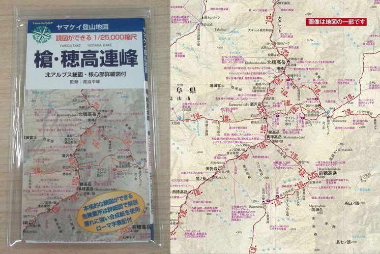 http://www.yamakei.co.jp/news/9784635005364_fin.jpg