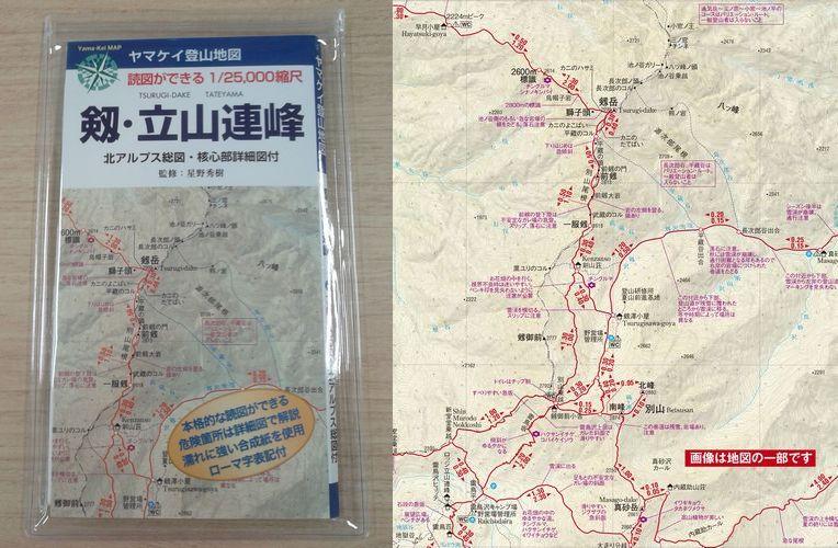 http://www.yamakei.co.jp/news/9784635005388_fin.jpg