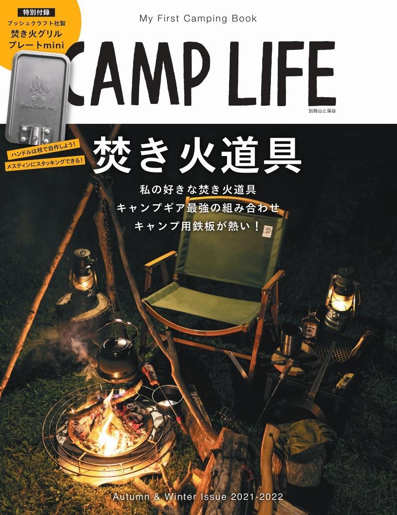 CAMPLIFEAW_20210917_01.jpg