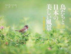 http://www.yamakei.co.jp/news/birds_nature_calendar2017.jpg