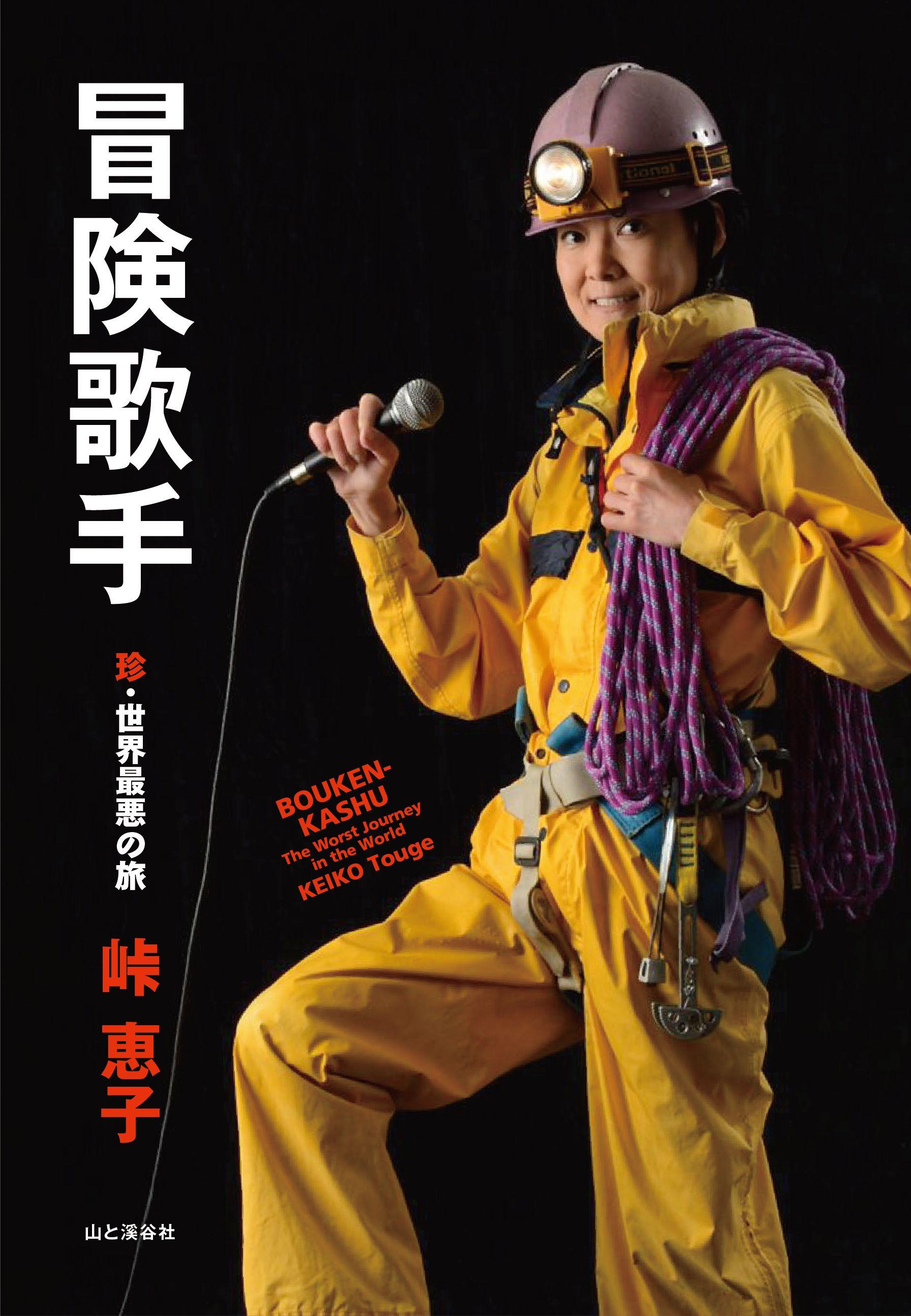 http://www.yamakei.co.jp/news/boukenkashu.jpg