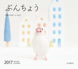 http://www.yamakei.co.jp/news/buchou_calendar_1.jpg