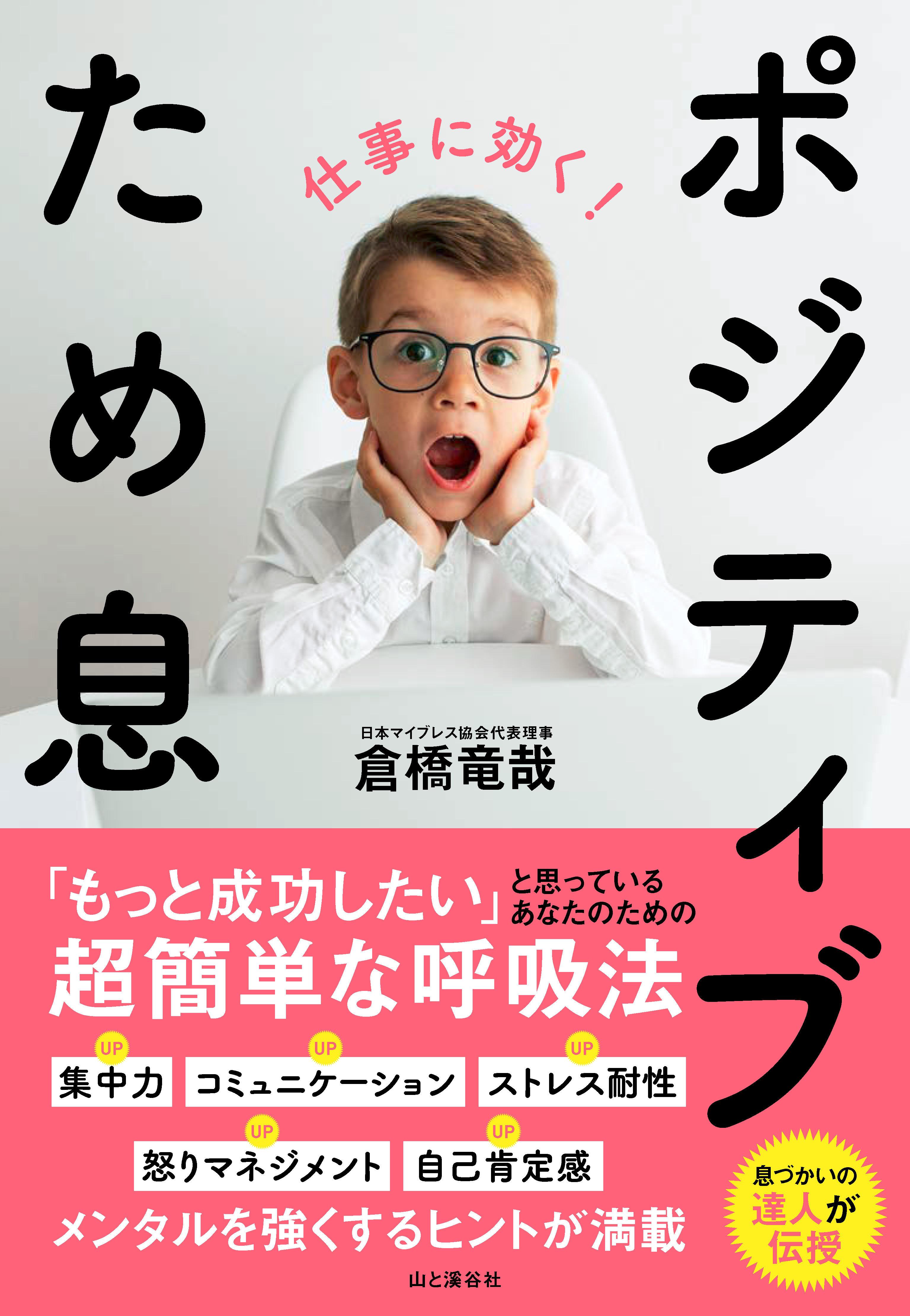 ポジティブため息カバー.jpg