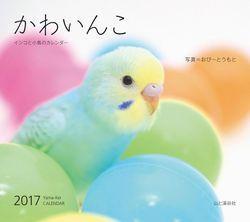 http://www.yamakei.co.jp/news/kawainnko_calendar_1.jpg