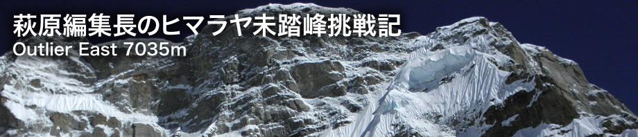 萩原編集長のヒマラヤ未踏峰挑戦記 Outlier East 7035m