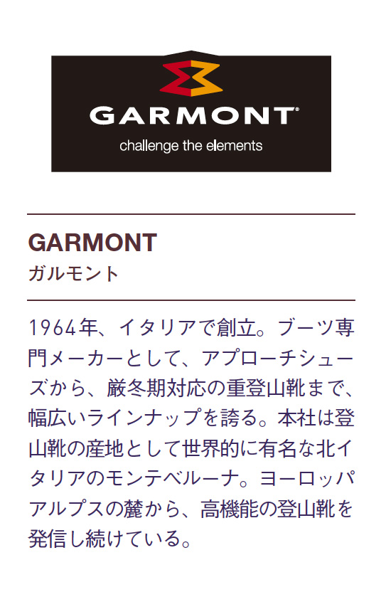 http://www.yamakei.co.jp/products/images/GARMONT.jpg