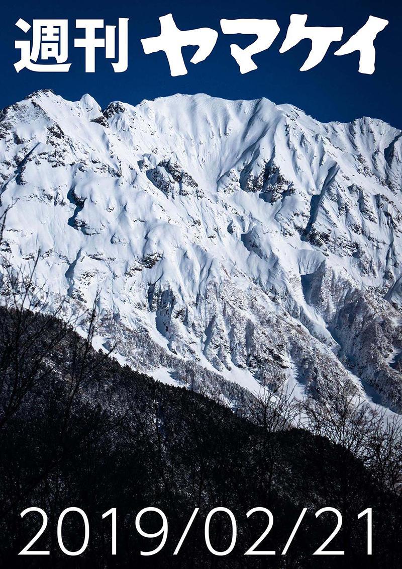 登れ 山 したら で 遭難