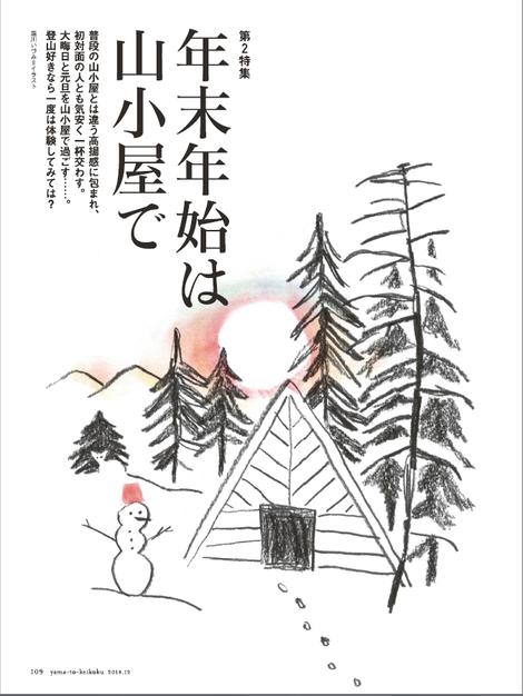 yamakei12_2t_tobira.png