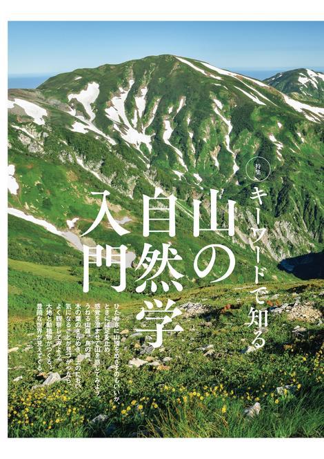 電子版_山と渓谷_4月号-031.jpg
