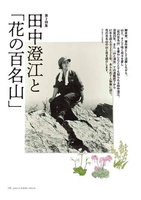 電子版_山と渓谷_4月号-103.jpg