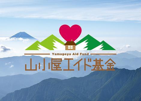 20200517 Yamagoya Aid Fund Logo_Visual_PreMI .jpg