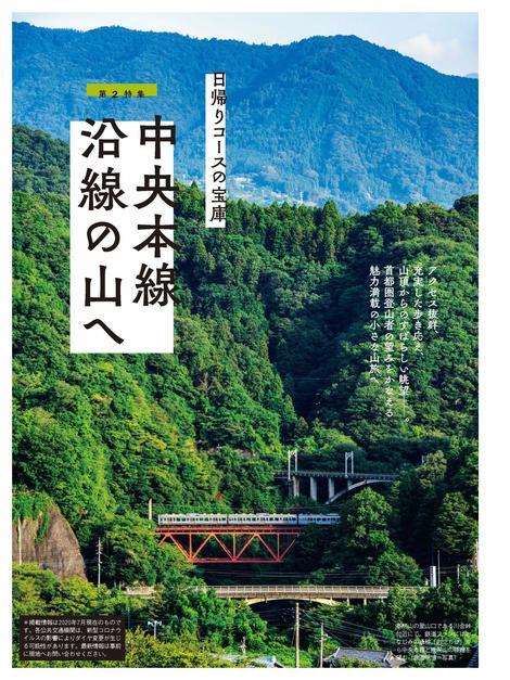 83_山と溪谷9月号.jpg