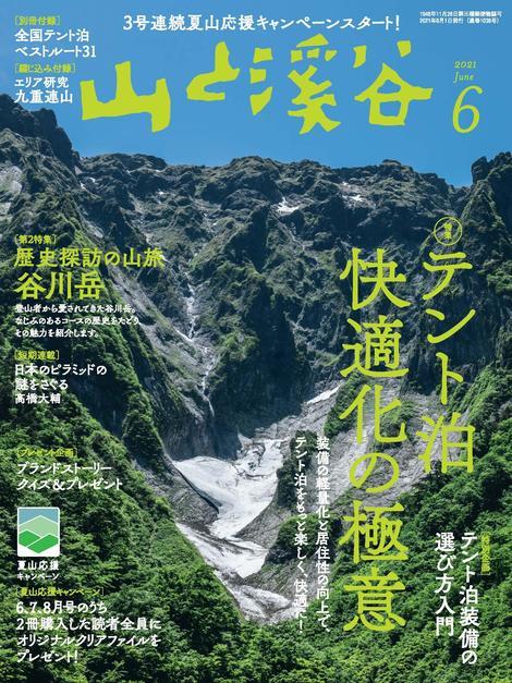 電子版_山と溪谷 6月号 1.jpg