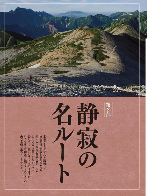 山と溪谷202107_69-1.jpg