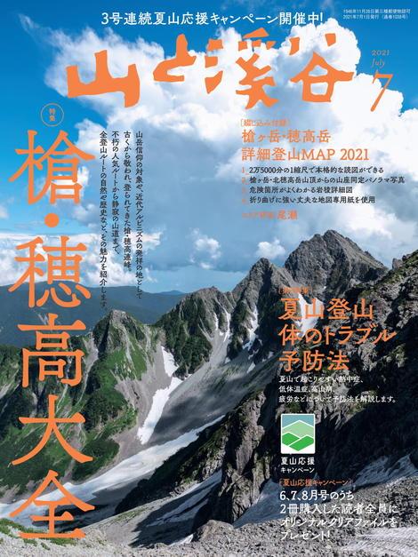 山と溪谷202107_表紙-1.jpg
