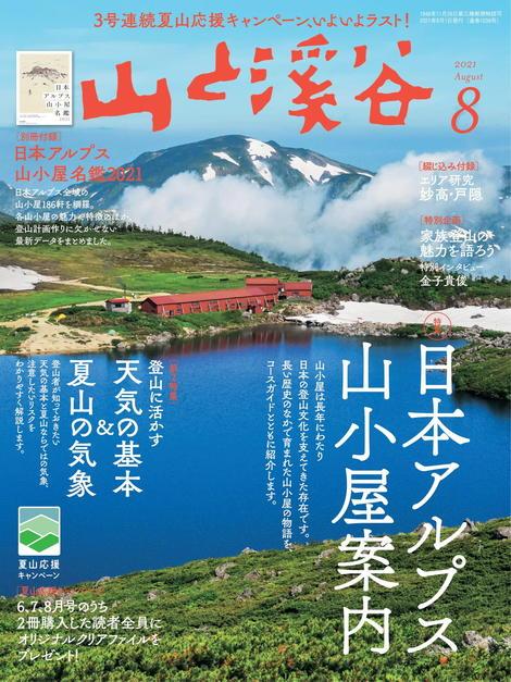 山と溪谷202108表紙-1.jpg